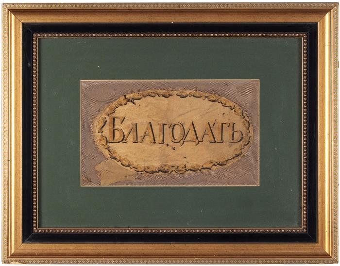 Фрагмент боевого знамени Лейб-Гвардии Измайловского полка, образца 1799г. (белое знамя) сдевизом «Благодать». [Б.м., 1799].