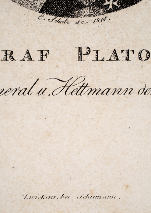 Гравюра «Граф Платов»/ гравер E.Schule.1815.