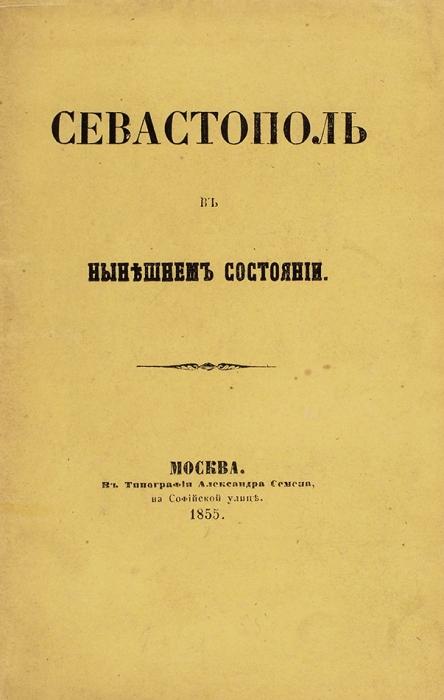Севастополь внынешнем состоянии. Письма изКрыма иСевастополя. М.: Тип. Александра Семена, 1855.