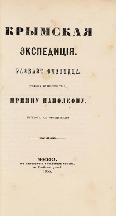Крымская экспедиция. Рассказ очевидца. Брошюра, приписываемая принцу Наполеону. М.: Тип. Александра Семена, 1855.