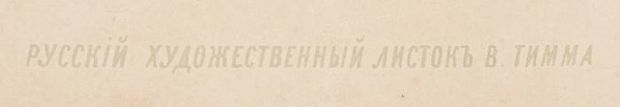 [Русский художественный листок В.Тимма] Литография «Некоторые издепутатов Азиатских народов, подвластных России, бывшие вМоскве послучаю священнейшего коронования в1856году». [СПб.]: Печ.вЛит. А.Мюнстера, 1857.