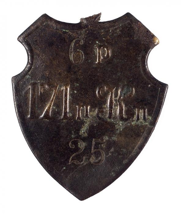 Увольнительный жетон 171-го пехотного Кобринского полка, 6роты. [Б.м., 1900-е гг.].