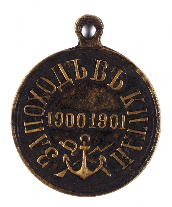 Медаль запоход вКитай. [Б.м., 1900-1901].