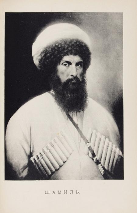 Служба ширванца, 1726-1909г. Тифлис : Лит. С.Быхова, [1910].