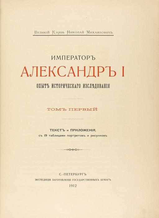 Два издания обАлександре Iизвеликокняжеского собрания.
