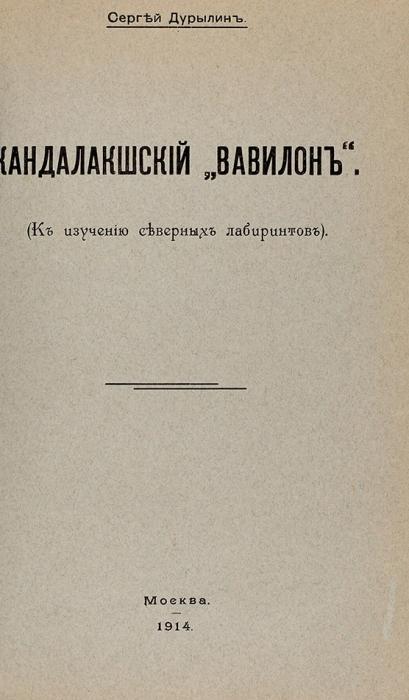 Конволют статей С.Дурылина савтографами.
