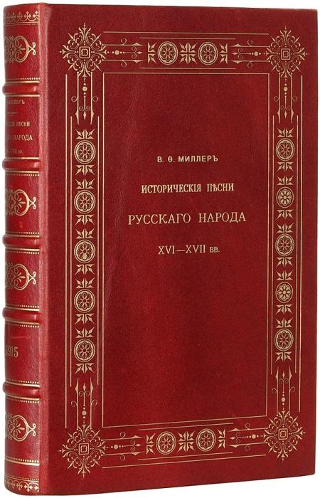 Миллер, В.Ф. Исторические песни русского народа XVI-XVIIв. ПГ.: Тип. Императорской Академии наук, 1915.
