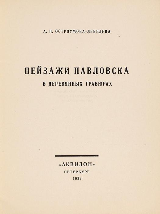 Остроумова-Лебедева, А.П. Пейзажи Павловска. Гравюры надереве. Пб.: Издательство «Аквилон», 1923.