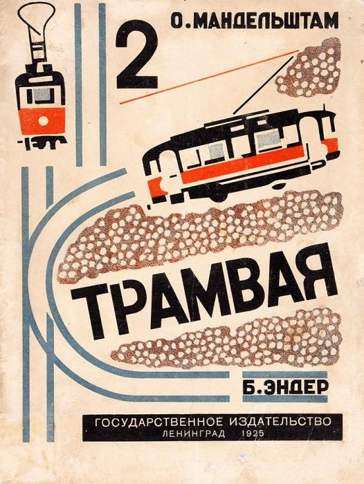 Мандельштам, О. 2трамвая/ рис. Б.Эндер. Л.: ГИЗ, 1925.