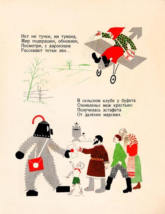 [Большая редкость. Предлагается впервые] Андреев, М.Два брата. [Стихи для детей]/ рис. В.Твардовского. М.: Радуга, 1925.