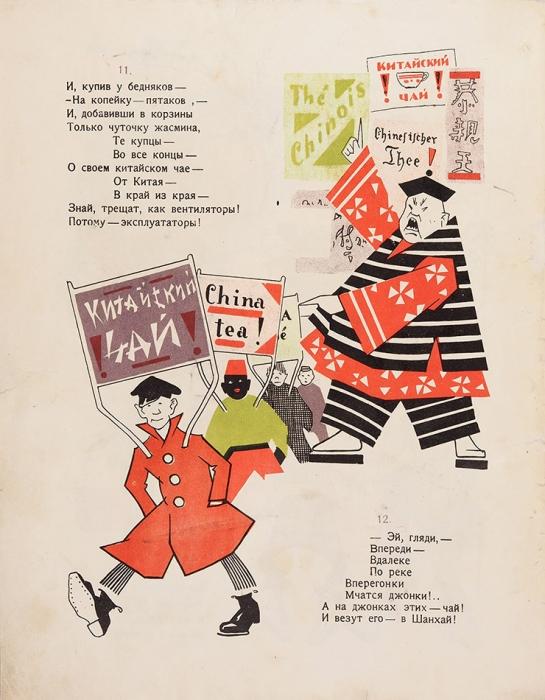 Агнивцев, Н.Чашка чая/ рис. В.Твардовского. М.; Л.: Радуга, 1925.