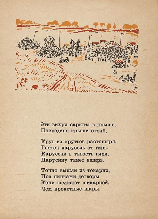 [Вотличном состоянии] Пастернак, Б.Карусель/ рис. Д.Митрохина. Л.: ГИЗ, 1926.