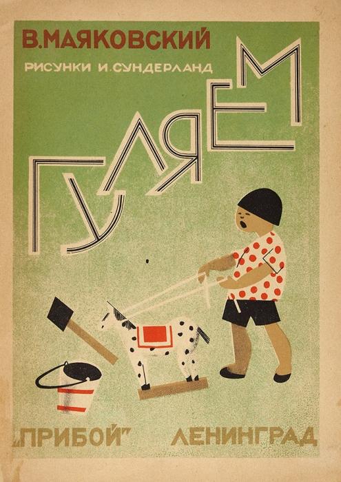[Чрезвычайная редкость. Вотличном состоянии] Маяковский, В.Гуляем/ рис. И.Сундерланд. Л.: Прибой, [1926].