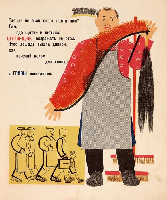 [Чрезвычайная редкость. Вочень хорошем состоянии] Маяковский, В.Конь-огонь/ рис. Л.Поповой. М.: ГИЗ, 1928.