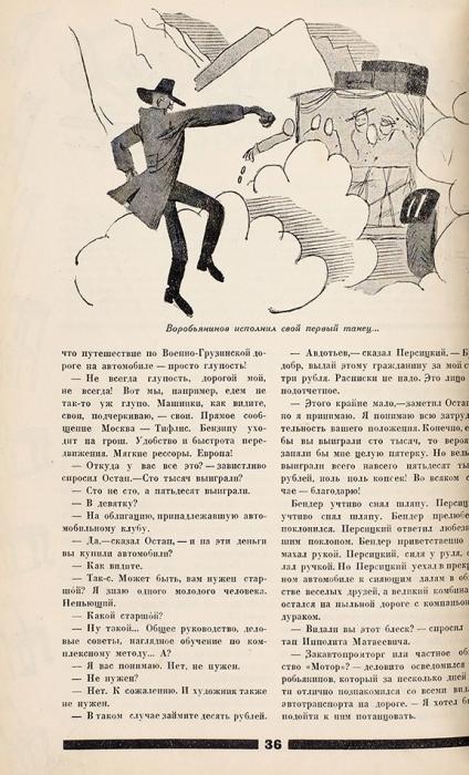 [Первая публикация «Двенадцати стульев»] 30дней. Иллюстрированный ежемесячник. №№1-12 за1928 год [годовой комплект]. М.: Земля иФабрика, 1928.