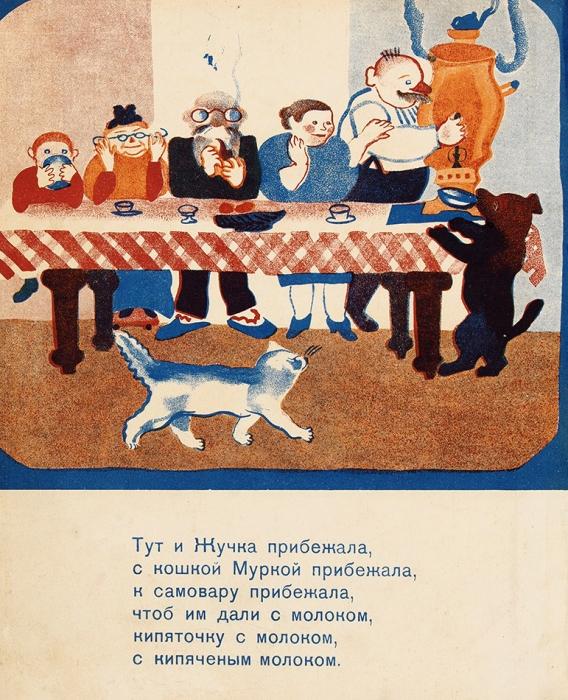 Хармс, Д.Иван Иваныч Самовар/ рис. В.Ермолаевой. Л.: ГИЗ, 1929.