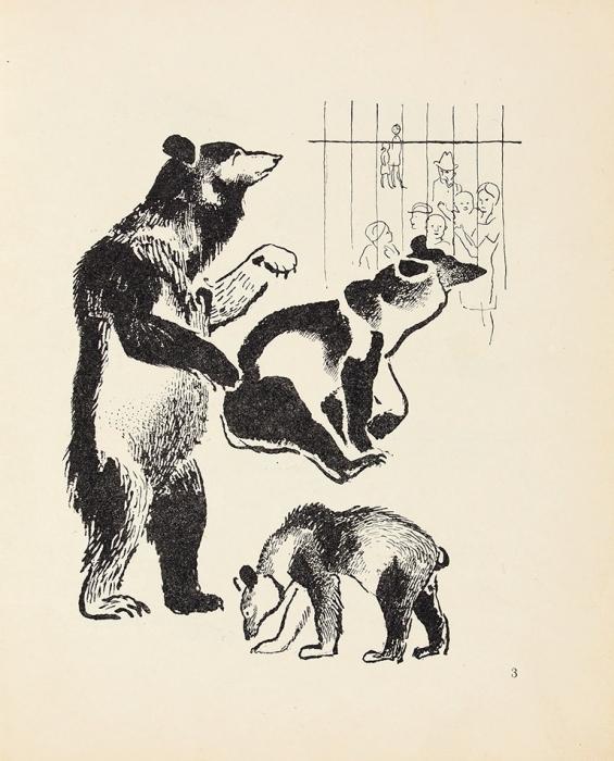 Пастернак, Б.Зверинец/ рис. Н.Купреянова. М.: Государственное издательство, 1929.