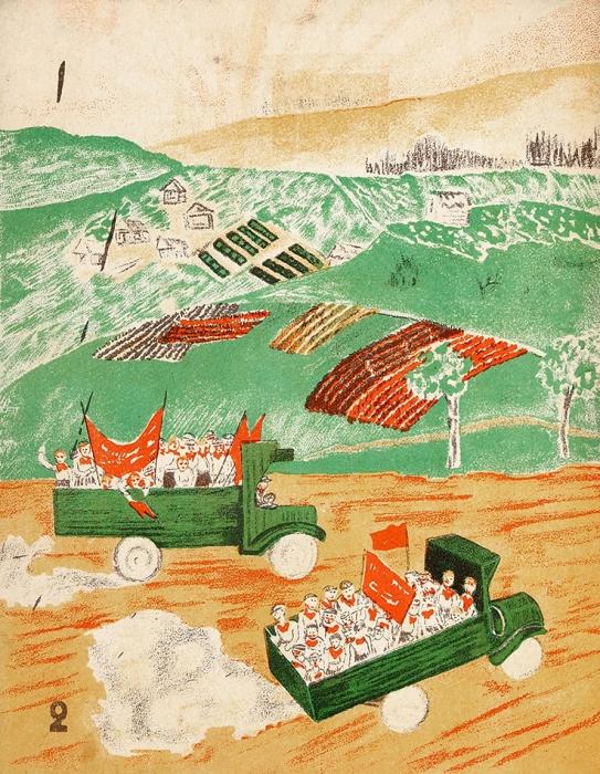 День леса. [Картинки для детей]/ рис. Т.Глебовой. М.: ГИЗ, 1930.