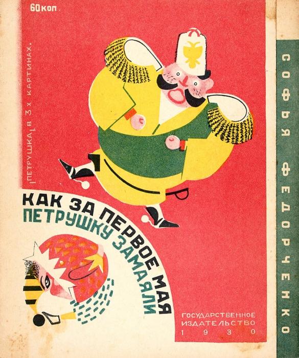 [Книжка-раскладушка. Экспериментальная конструкция] Федорченко, С.Как запервое мая Петрушку замаяли/ рис. Ф.Кондратова. [М.]: ГИЗ, 1930.