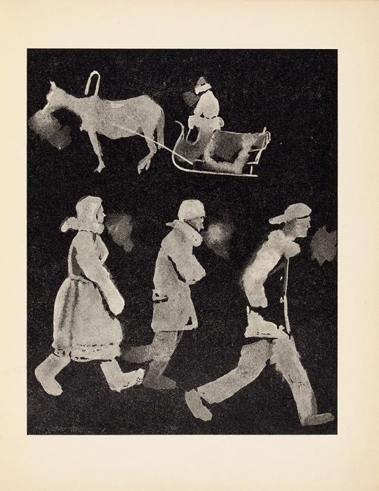 Асеев, Н.Кутерьма. (Зимняя сказка)/ рис. А.Дейнека. М.; Л.: Госиздат, 1930.