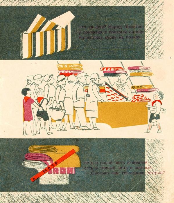 [Конструктивизм для детей] Тараховская, Е.Универмаг/ худ. Ф.Кондратов. М.; Л.: ГИЗ, 1930.