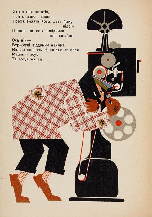 [Чрезвычайная редкость] Хелемский, Я.Наши враги. [Нашi вороги. Наукр.яз.]. Киев: Молодой большевик, [1931].