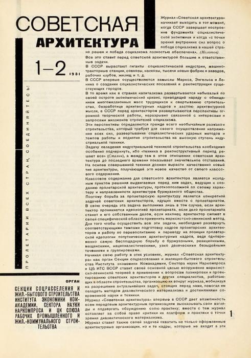 Советская архитектура. №№1-2, 4-6, 1931; 2-6, 1932; 1, 3-5, 1933; 17, 1965. М., 1931-1965.