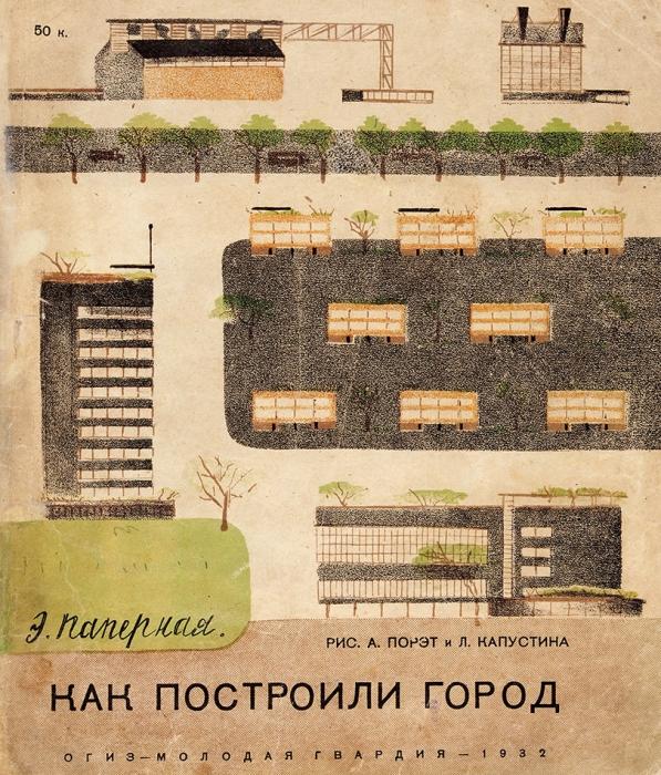 Паперная, Э.Как построили город/ рис. А.Порэт иЛ.Капустина. Л.: Молодая гвардия, 1932.