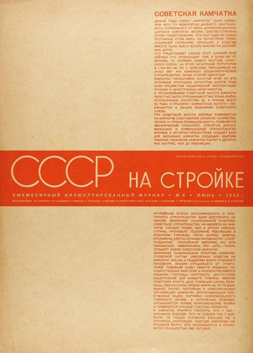 СССР настройке. №6за1933г.: Камчатка/ худ. Н.Трошин. М.: ОГИЗ, 1933.