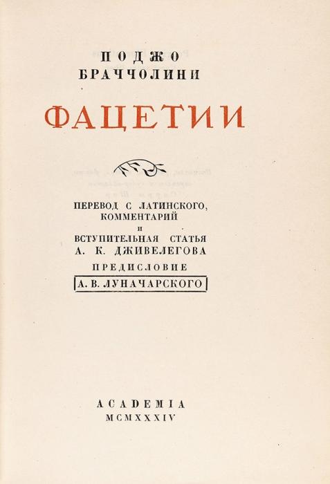 Браччолини, П.Фацетии/ худ. С.Шор, пер. А.К. Дживелегова, пред. А.В. Луначарского. М.; Л.: Academia, 1934.