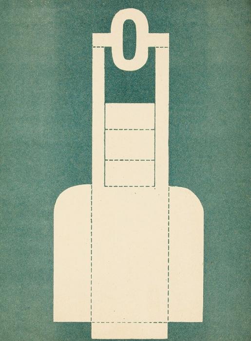 [Ученик Малевича, иллюстратор Хармса иВведенского] Юдин, Л.Покатаемся. Игрушки избумаги без клея. Л.: Детиздат, 1937.
