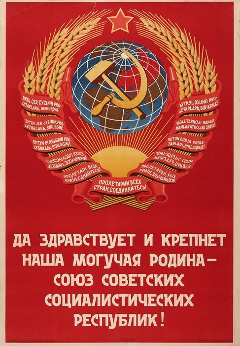 Плакат «Даздравствует икрепнет наша могучая Родина— Союз Советских Социалистических Республик!»/ худ. Морщинин. М.; Л.: Государственное издательство «Искусство», 1938.