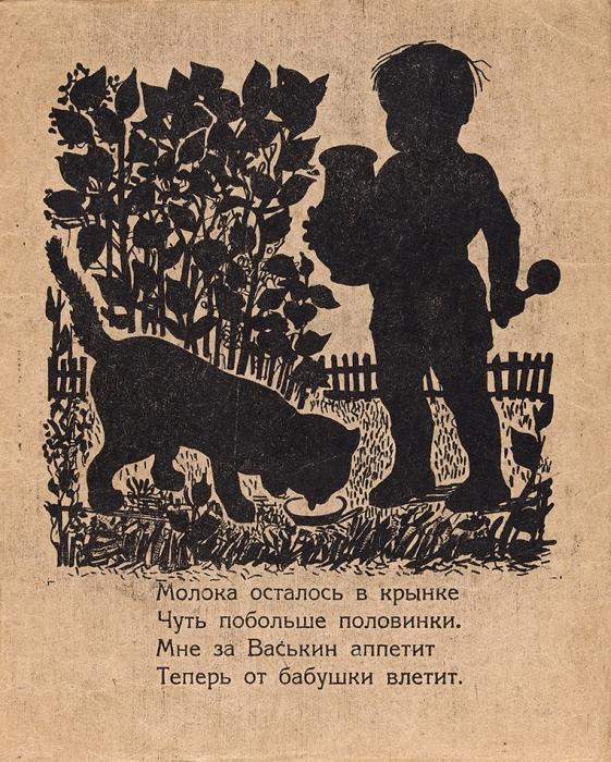[Отученицы Купреянова иФаворского] Друзья/ под ред. Н.Рязановой, рис. [Е.Эндриксон]. М., 1943.