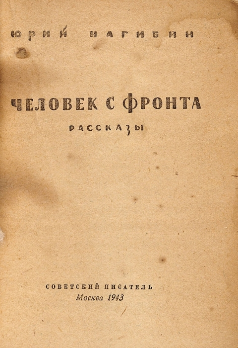 [Первая книга] Нагибин, Ю.Человек сфронта. Рассказы. М.: Советский писатель, 1943.