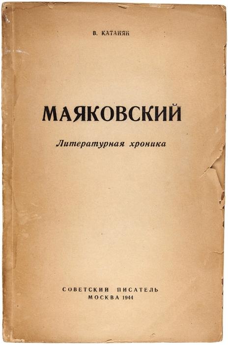 [Всего было 5экземпляров] Катанян, В. [автограф, комментарии, правки] Маяковский. Литературная хроника. М.: Советский писатель, 1944.