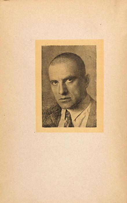 Катанян, В. [автограф] Маяковский. Литературная хроника. М.: Советский писатель, 1945.
