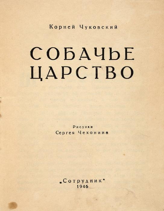 [Конфискованное издание] Чуковский, К.Собачье царство/ рис. С.Чехонина. [М.]: Сотрудник, 1946.