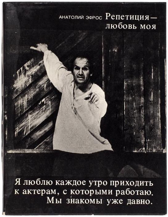 [Великие советские режиссеры] Развернутые автографы Н.Охлопкова, С. Юткевича, Г.Товстоногова, А. Эфроса. Лот из4-х предметов.