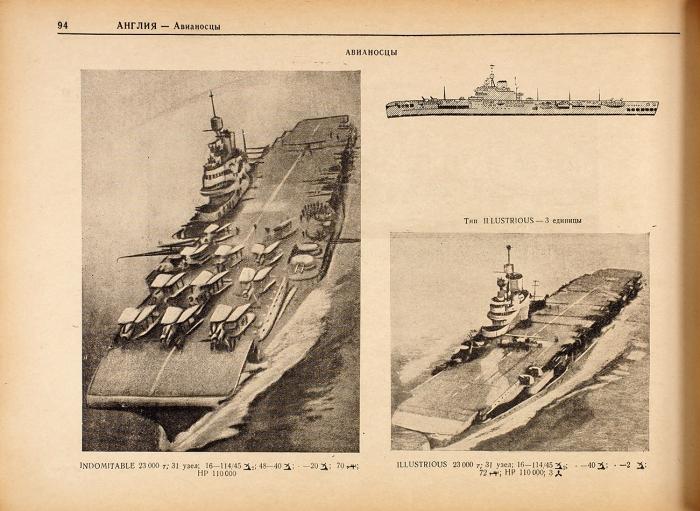 Иностранные военные флоты 1946-47. 3-е изд. М.: Военное издательство Министерства военных сил союза ССР, 1947.