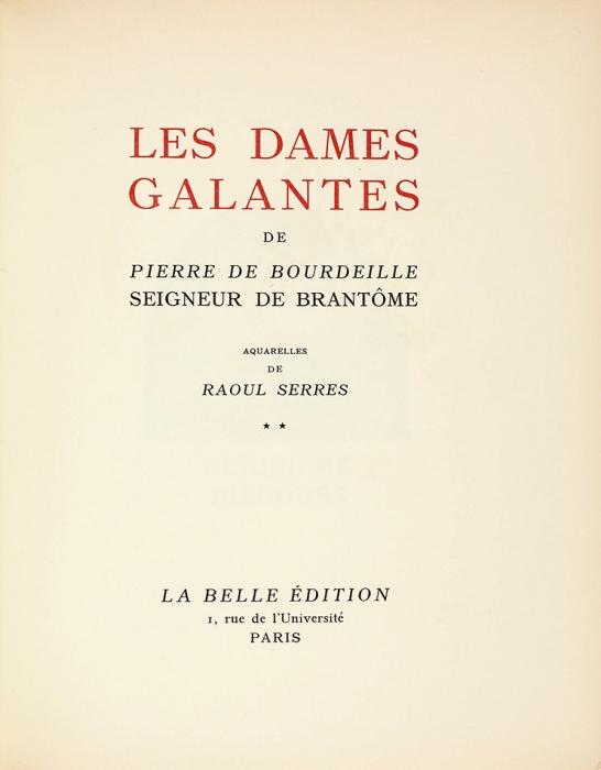 [Экземпляр №2] Брантом. Галантные дамы. [Brantôme Les dames galantes. Aquarelles deRaoul Serres. Нафр.яз.] В2т. Т. 1-2. Париж: LaBelle Édition, s.d. [кон. 1940-х гг.].
