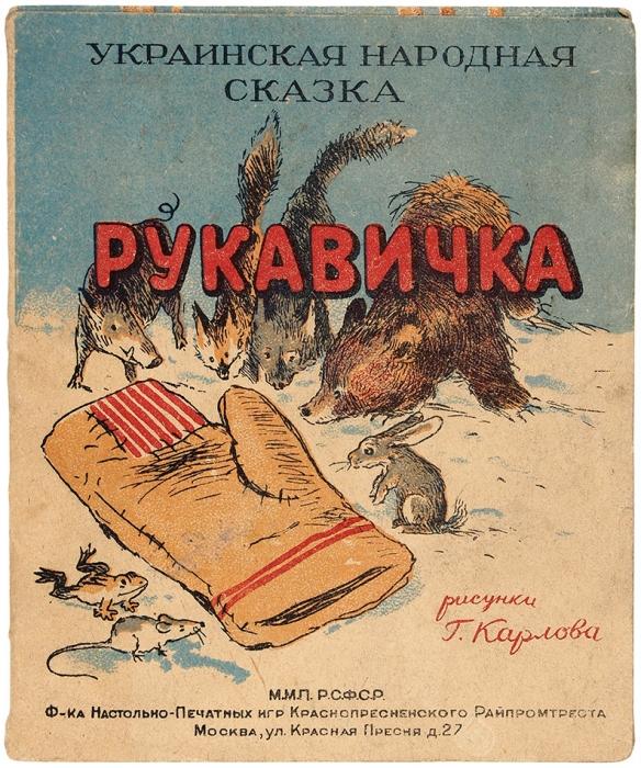 Рукавичка. Украинская народная сказка/ рис. Г.Карлова. М., 1948.