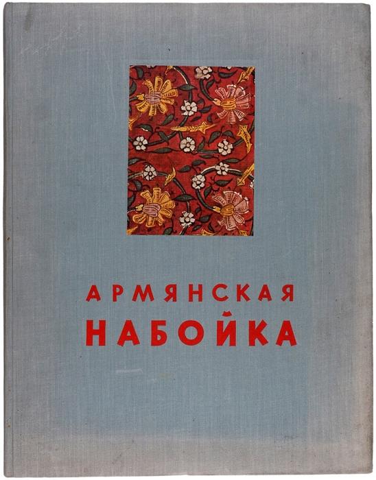 Армянская набойка/ пред. Л.Дурново, худ. П.Григорьянц. М.: Изобразительное искусство, 1953.