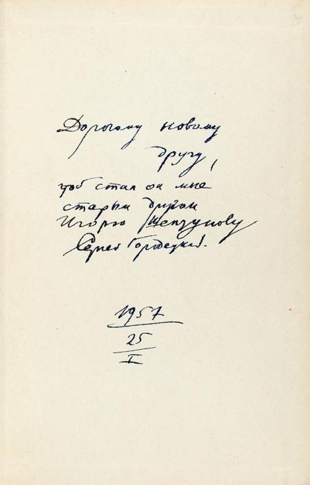 Городецкий, С. [автограф] Стихотворения. 1905-1955. [М.]: ГИХЛ, 1956.