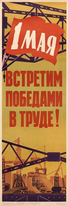 Плакат «1мая встретим победами втруде!»/ худ. В.Нарышкин. М.: Государственное издательство изобразительного искусства (ИЗОГИЗ), 1958.