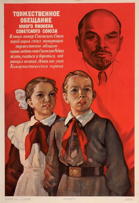Плакат «Торжественное обещание юного пионера Советского Союза»/ худ. М.Маризе. М.: Государственное издательство изобразительного искусства (ИЗОГИЗ), 1960.