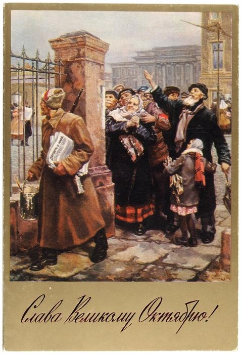 Королев, С. [автограф] Поздравительная открытка «Слава Великому Октябрю». [М., 1960-е гг.].