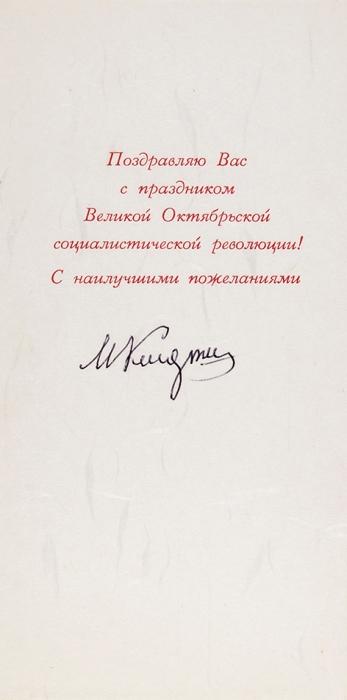 Келдыш, М. [автограф] Поздравительная открытка «Слава Октябрю». [М., 1960-е гг.].