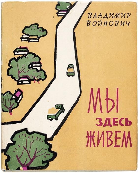 [Первая книга] Войнович, В.Мыздесь живем. Повесть. М.: Советский писатель, 1963.