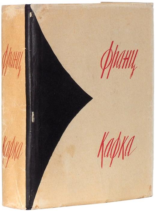 [Первый советский Кафка] Кафка, Ф.Роман, новеллы, притчи. М.: Прогресс, 1965.
