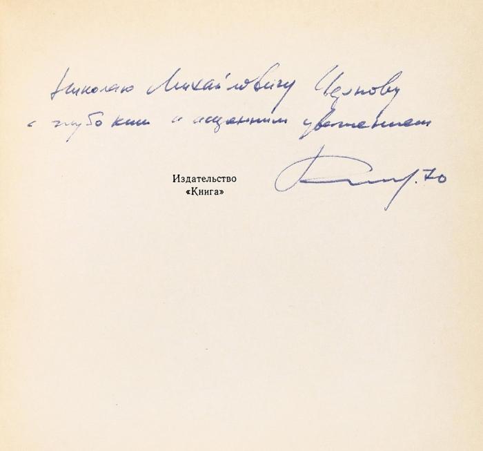 Гравюры надереве игравированные экслибрисы А.Калашникова [автографы, письма]. Лот из26предметов.